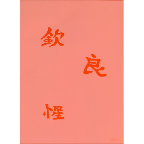 Šablona na airbrush plastová  -  Kanji II